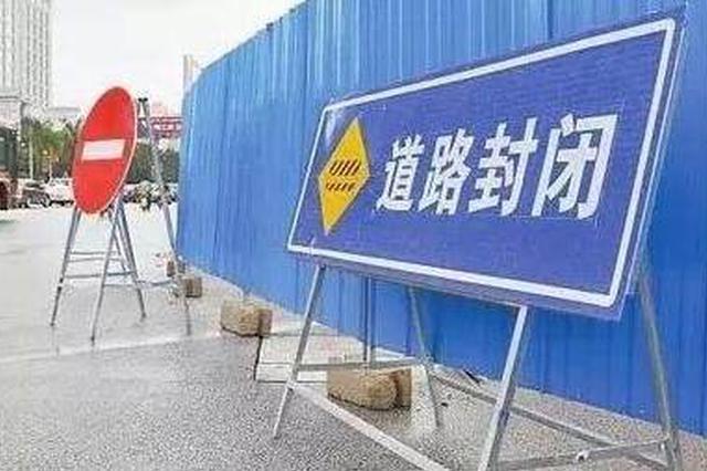 6月26日起 太原这些道路将封闭施工