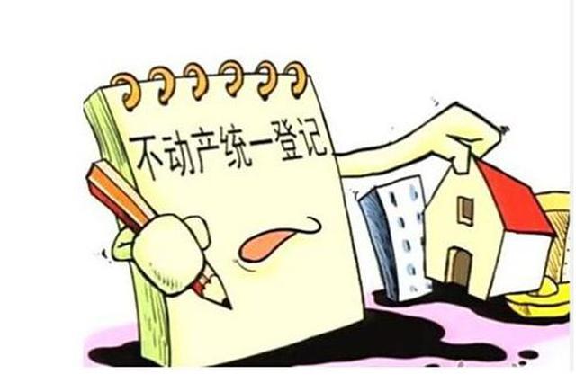 山西省级不动产登记信息管理平台正式上线运行