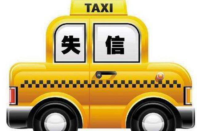 """太原:今后出租车若失信半年内禁入""""一场两站"""""""