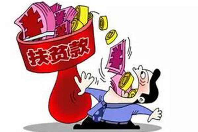 中央纪委国家监委通报山西1起扶贫领域腐败问题
