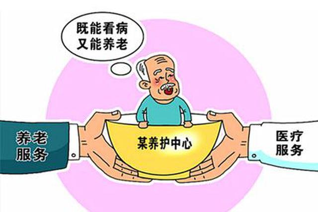 太原对养老机构内部设置医疗机构实行备案管理
