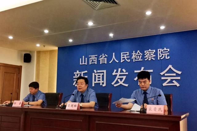 """山西省检察院发布第一批十大""""涉企""""典型案例"""