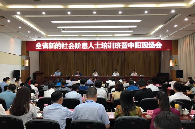 山西省新的社会阶层人士培训班暨中阳现场会召开