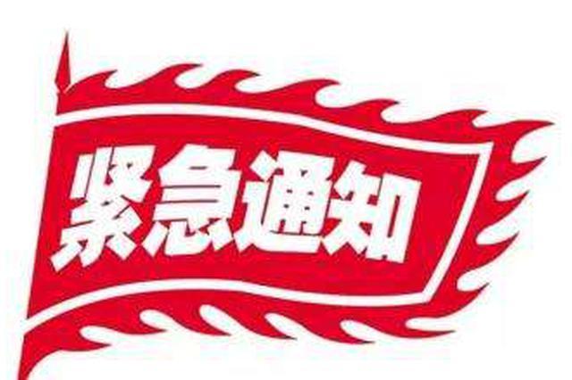 山西省减灾委员会紧急通知 关键岗位24小时值班