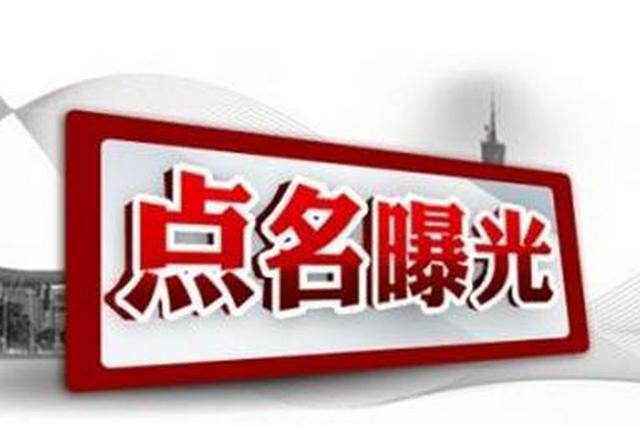 省纪委监委通报2起党员领导干部违纪违法案件