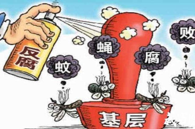 大同市纪委监委通报7起群众身边腐败问题典型案例