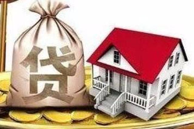 调控效应初显 6月全省个人住房贷款增速回落