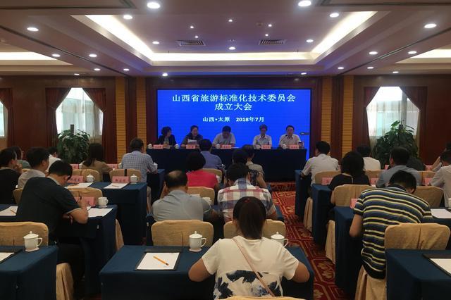 """山西省旅游标准化技术委员会成立 标准化引领""""三大板块""""锻造"""