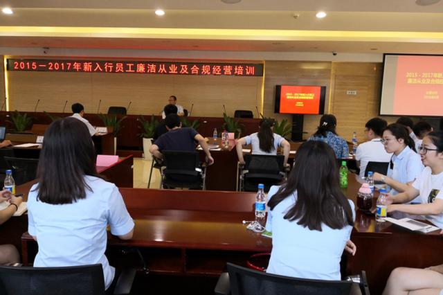 浦发银行太原分行: 抓新员工廉洁从业及合规经营教育