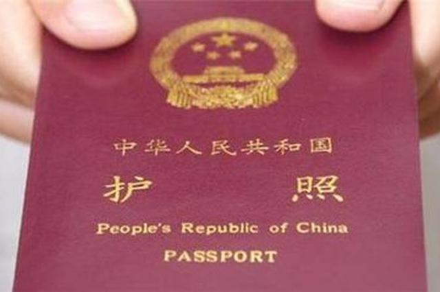 本月起办护照仅需7个工作日 异地换补不需回原籍