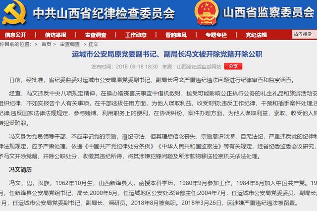 运城公安局原党委副书记、副局长冯文被开除党籍