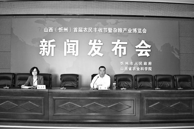 山西(忻州)首届农民丰收节28日启幕