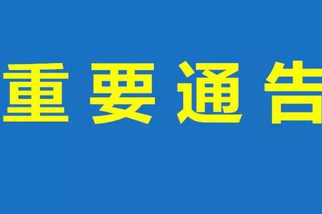山西省高院发布通告 敦促被执行人履行生效法律文书
