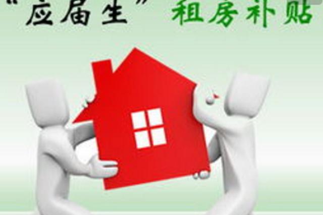 高校毕业生在太原工作可申请生活补助和租房补贴