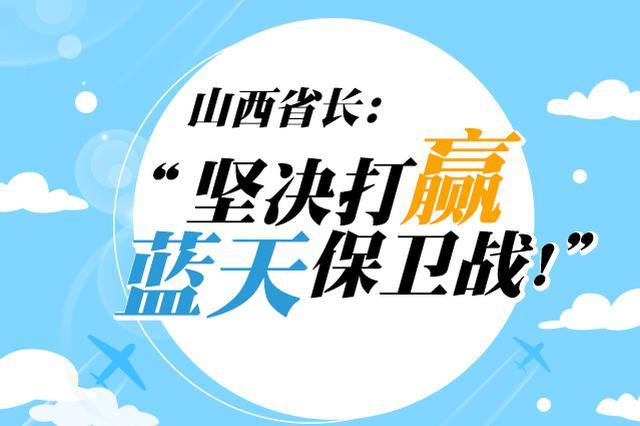 山西省长:坚决打赢蓝天保卫战!