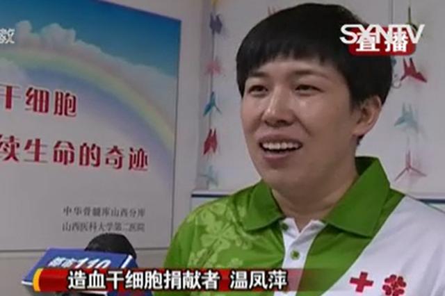 视频丨太原志愿者捐献造血干细胞 7岁男孩获新生