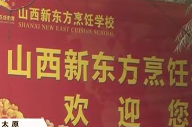 視頻丨太原市民報名學廚藝 交費3個月后仍未開課