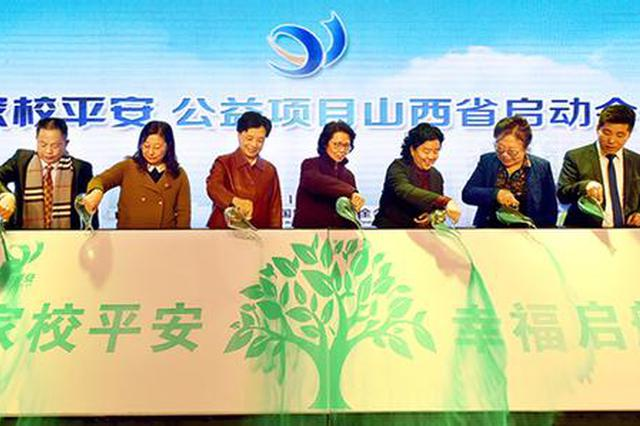 """中国妇基会""""家校平安""""公益项目在山西启动"""