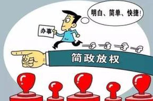 简政放权 山西再取消和下放52项行政职权