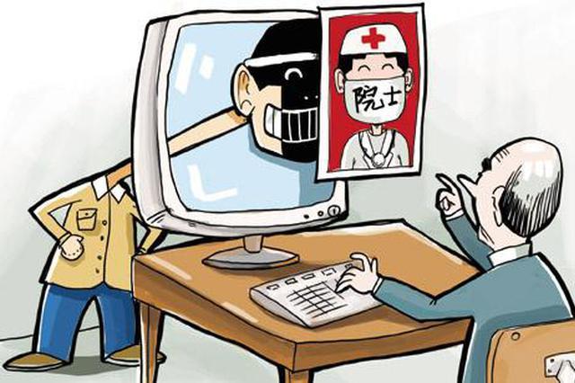 山西今后有望足不出户就能在网上寻医问诊