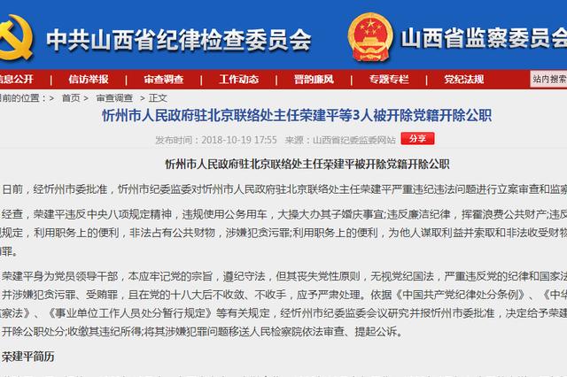 忻州人民政府驻北京联络处主任荣建平等3人被双开
