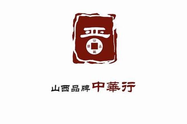 """山西品牌中华行活动隆重启幕 """"进军""""粤港澳大湾区"""