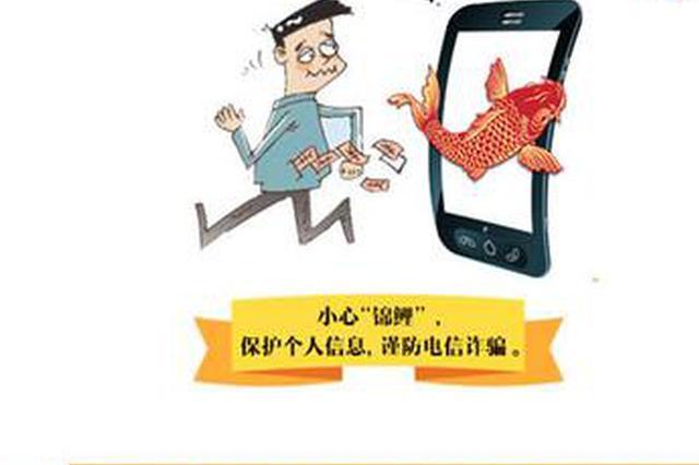 """太原公安局提示:朋友圈""""锦鲤""""热 当心遇上新骗局"""
