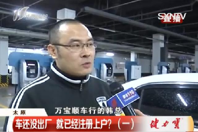視頻丨太原:車還沒出廠 就已經注冊上戶?