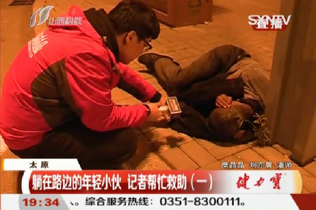 視頻丨太原一醉酒小伙躺路邊 稱公司欠其工資