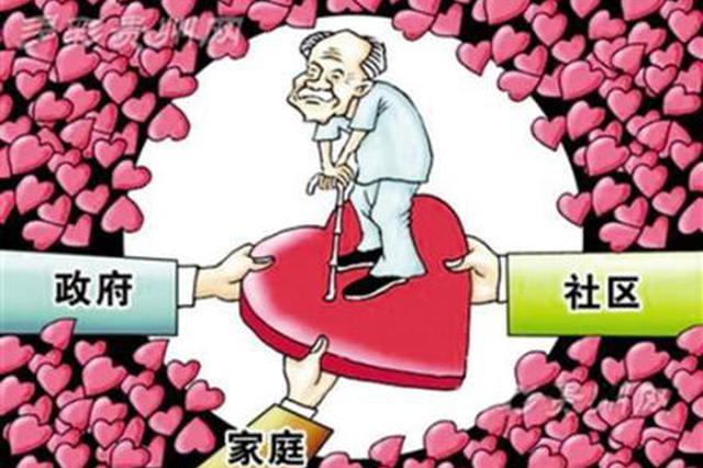 晋城将全面放开养老服务市场 实现城镇居家全覆盖