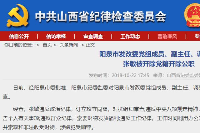 陽泉發改委副主任張敏被雙開 訂立攻守同盟對抗審查