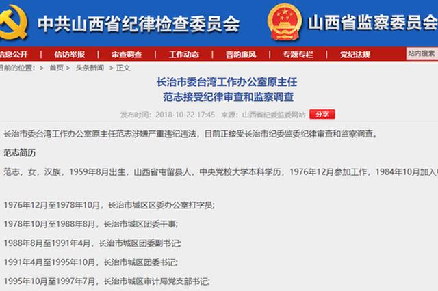长治市委台湾工作办公室原主任范志接受调查