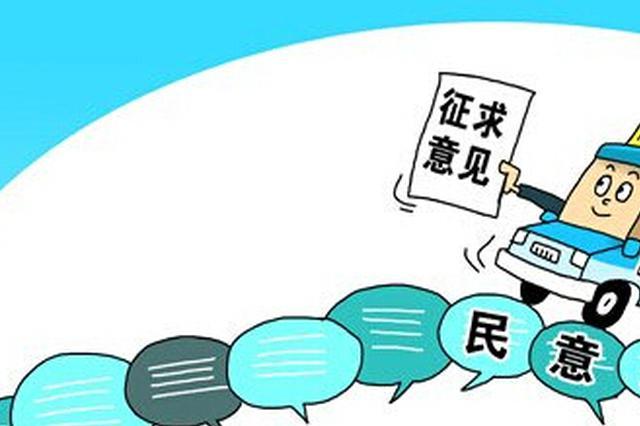 山西對實施村民委員會組織法征集意見 11月1日截止