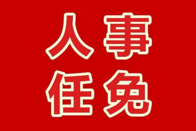 山西省人民代表大會常務委員會任命名單