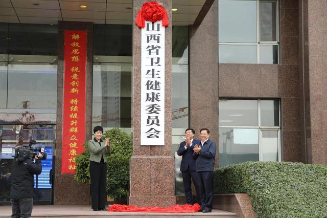 山西省衛生健康委員會掛牌成立