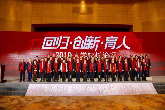 2018年大学校长论坛在太原举行 合力探索教育强国之路