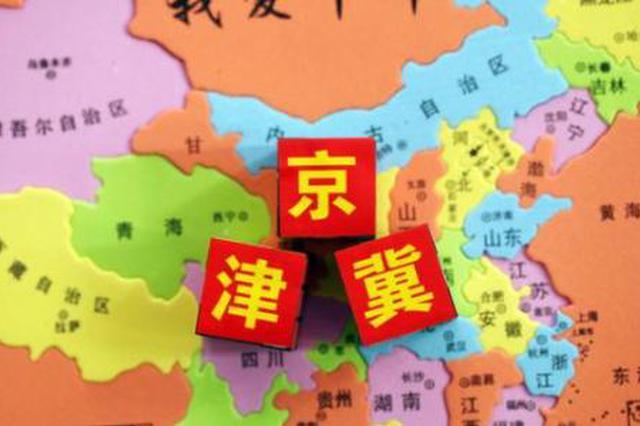 國家出臺政策支持山西融入京津冀聯動發展