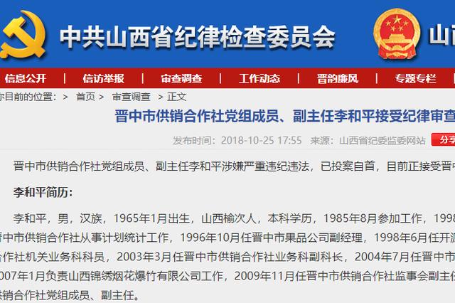 晉中供銷合作社黨組成員李和平涉嫌違紀接受審查