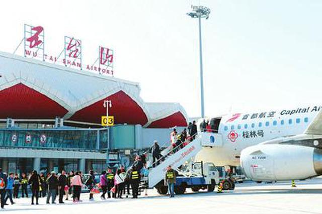 忻州五臺山機場迎來三架首航航班