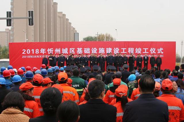 2018年忻州城区基础设施建设工程竣工
