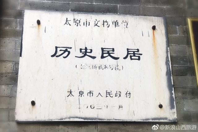 旅游丨阎锡山卫士长和火枪队住过太原上三桥街8号院