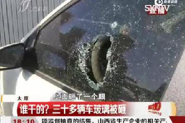 视频丨太原三十多辆车玻璃被砸 究竟是谁干的?