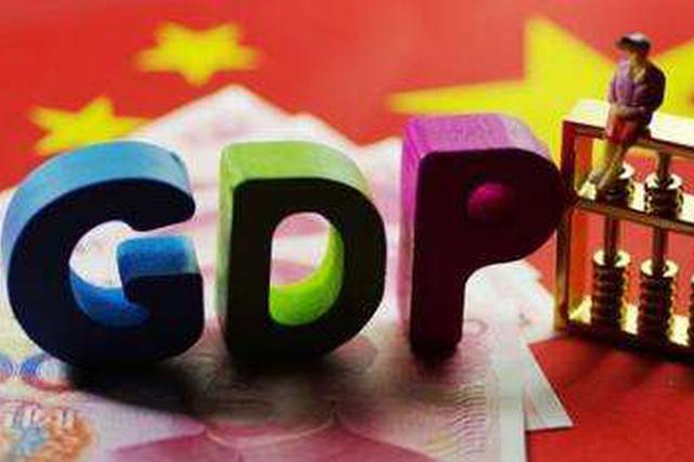 太原GDP增长9.1% 前三季度全市经济平稳较快增长