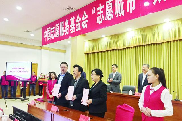 """""""志愿太原""""专项基金设立 全国首个设立的省会城市"""