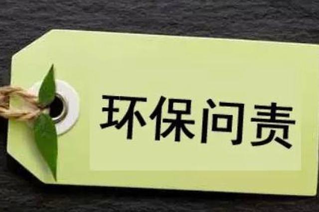 晋城城区密织环境监管网 完成2921家污染源企业摸底