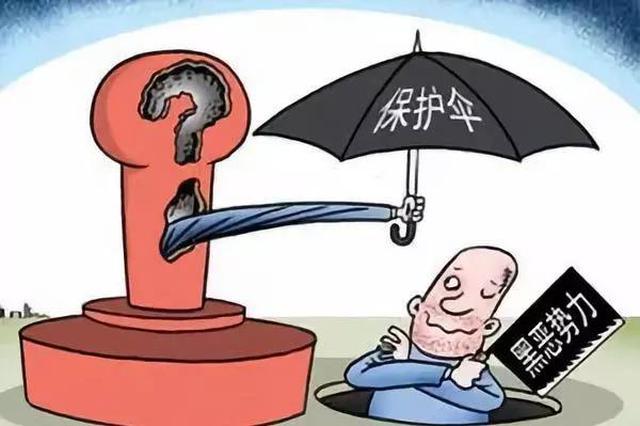 """太原法院成立深挖保护伞专班 对黑恶案""""打伞""""筛查"""