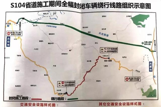104省道太克线封闭施工 过往车辆注意绕行