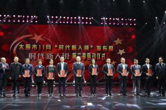 """太原发布11月""""时代新人榜"""" 10位时代新人上榜"""