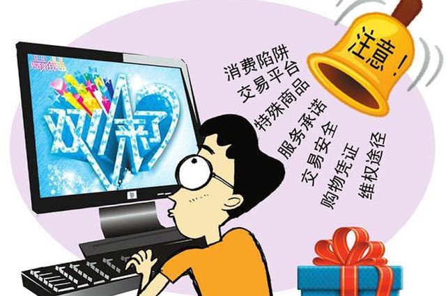 太原消协发布双十一消费警示:谨慎选择 理性购物