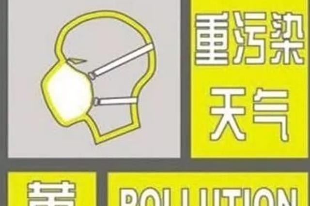 停工限产!太原启动重污染天气黄色预警